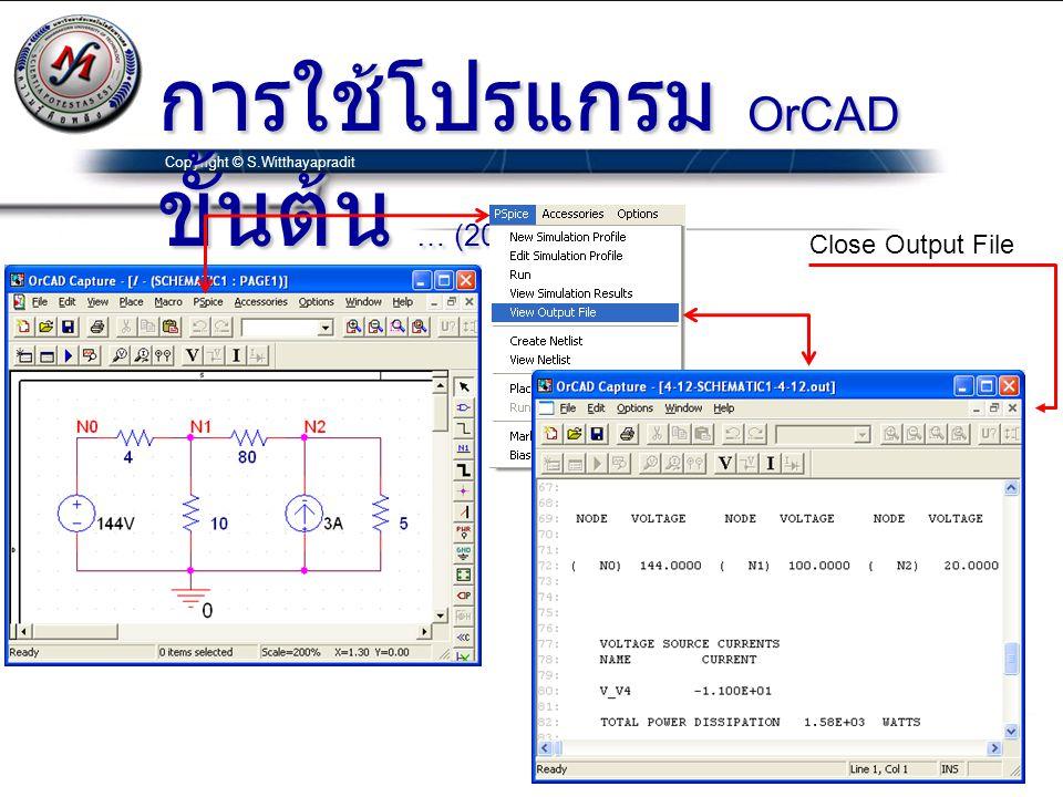 Copyright © S.Witthayapradit การใช้โปรแกรม OrCAD ขั้นต้น … (20/20) Close Output File