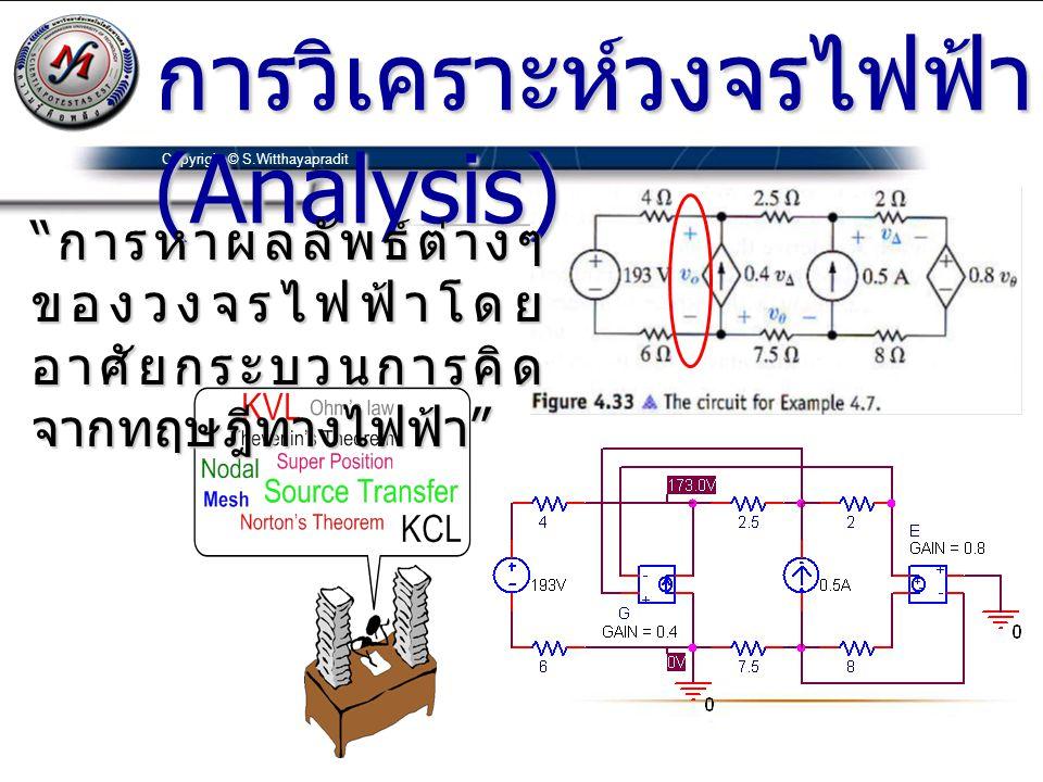"""Copyright © S.Witthayapradit การวิเคราะห์วงจรไฟฟ้า (Analysis) """" การหาผลลัพธ์ต่างๆ ของวงจรไฟฟ้าโดย อาศัยกระบวนการคิด จากทฤษฎีทางไฟฟ้า """""""
