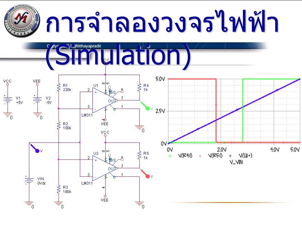 Copyright © S.Witthayapradit การจำลองวงจรไฟฟ้า (Simulation)