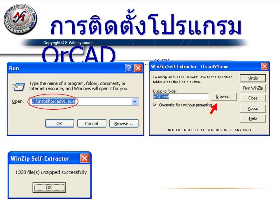 Copyright © S.Witthayapradit การติดตั้งโปรแกรม OrCAD … (1/3) การติดตั้งโปรแกรม OrCAD … (1/3)