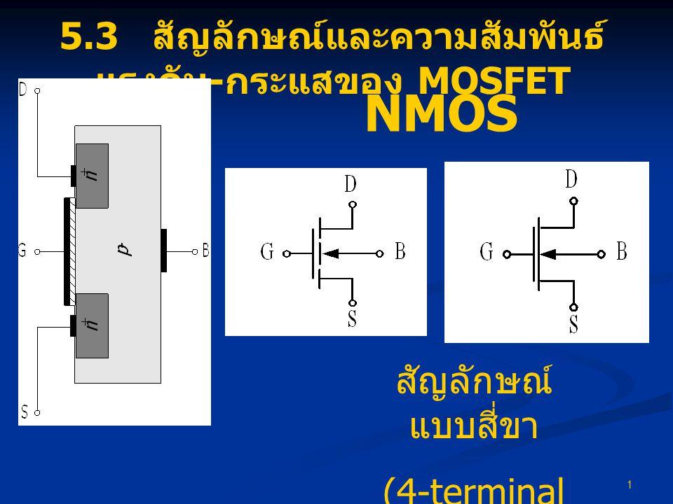 1 5.3 สัญลักษณ์และความสัมพันธ์ แรงดัน - กระแสของ MOSFET NMOS สัญลักษณ์ แบบสี่ขา (4-terminal symbol)