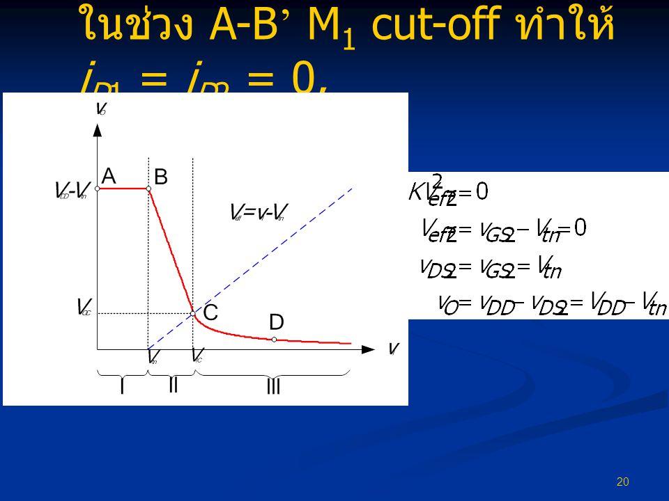 20 ในช่วง A-B ' M 1 cut-off ทำให้ i D1 = i D2 = 0,