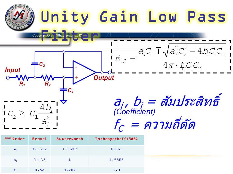 2 nd OrderBesselButterworthTschebyscheff(3dB) a i 1.36171.41421.065 b i 0.61811.9305 Q0.580.7071.3 a i, b i = สัมประสิทธิ์ (Coefficient) f C = ความถี่
