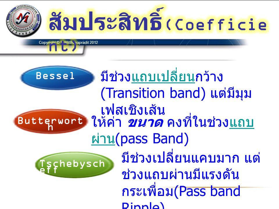 Copyright © S.Witthayapradit 2012 มีช่วงแถบเปลี่ยนกว้าง (Transition band) แต่มีมุม เฟสเชิงเส้นแถบเปลี่ยน ให้ค่า ขนาด คงที่ในช่วงแถบ ผ่าน (pass Band)แถ