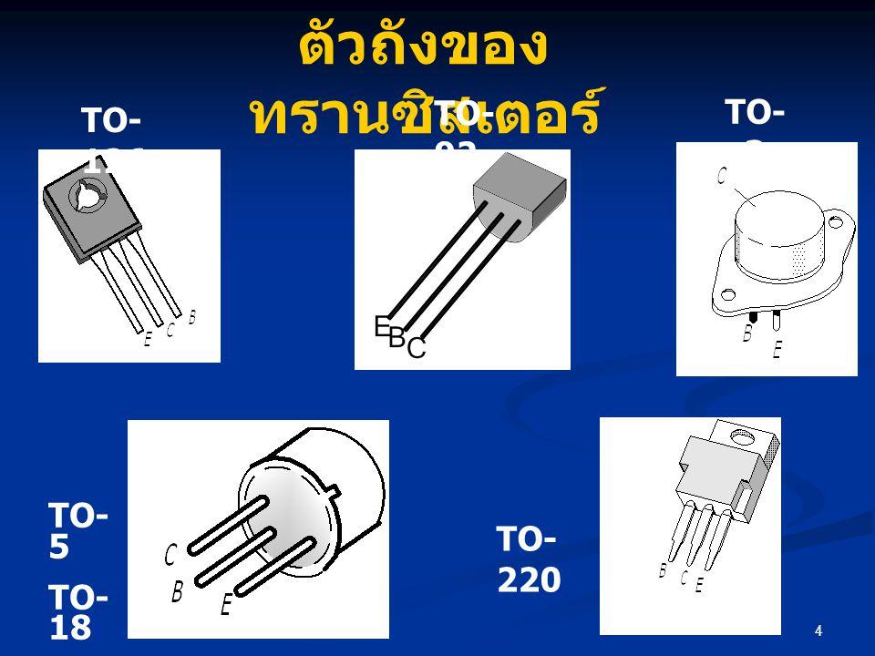 4 ตัวถังของ ทรานซิสเตอร์ TO- 92 TO- 3 TO- 126 TO- 5 TO- 18 TO- 220
