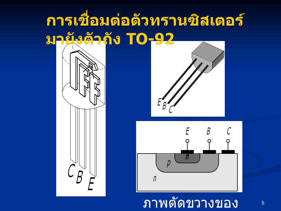 5 การเชื่อมต่อตัวทรานซิสเตอร์ มายังตัวถัง TO-92 ภาพตัดขวางของ die