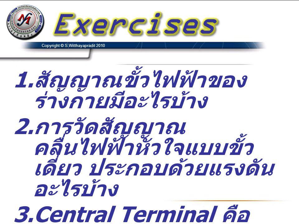 1. สัญญาณขั้วไฟฟ้าของ ร่างกายมีอะไรบ้าง 2. การวัดสัญญาณ คลื่นไฟฟ้าหัวใจแบบขั้ว เดี่ยว ประกอบด้วยแรงดัน อะไรบ้าง 3.Central Terminal คือ อะไร 4.Augmente