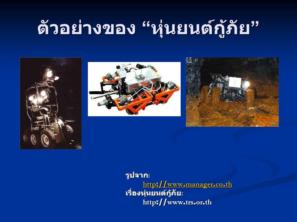 """ตัวอย่างของ """" หุ่นยนต์กู้ภัย """" รูปจาก : http://www.manager.co.th http://www.manager.co.th http://www.manager.co.th เรื่องหุ่นยนต์กู้ภัย : http://www.t"""
