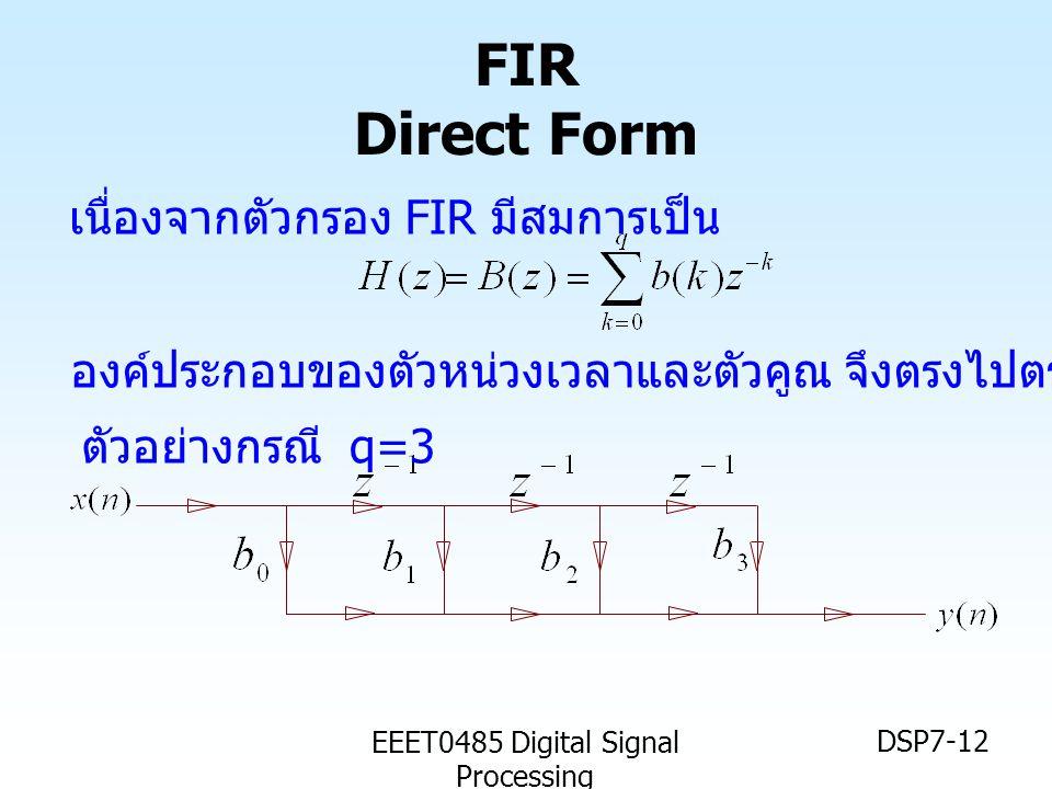 EEET0485 Digital Signal Processing DSP7-12 FIR Direct Form เนื่องจากตัวกรอง FIR มีสมการเป็น ตัวอย่างกรณี q=3 องค์ประกอบของตัวหน่วงเวลาและตัวคูณ จึงตรง