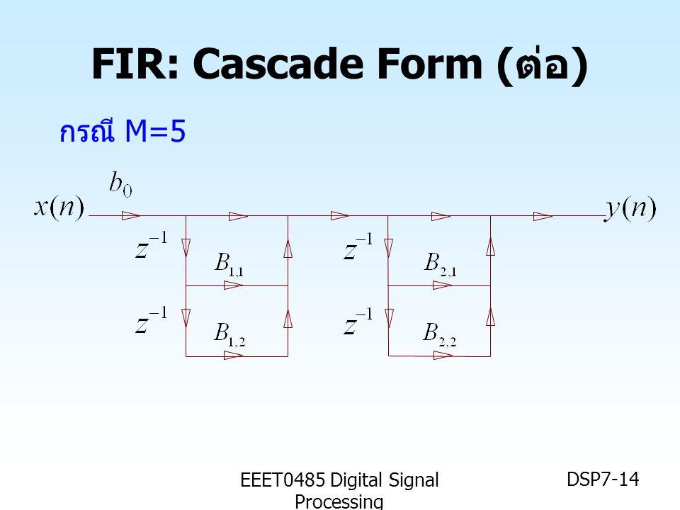 EEET0485 Digital Signal Processing DSP7-14 FIR: Cascade Form ( ต่อ ) กรณี M=5