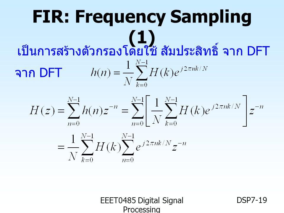 EEET0485 Digital Signal Processing DSP7-19 FIR: Frequency Sampling (1) เป็นการสร้างตัวกรองโดยใช้ สัมประสิทธิ์ จาก DFT จาก DFT