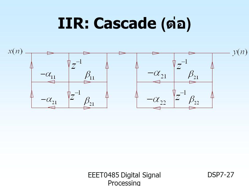 EEET0485 Digital Signal Processing DSP7-27 IIR: Cascade ( ต่อ )