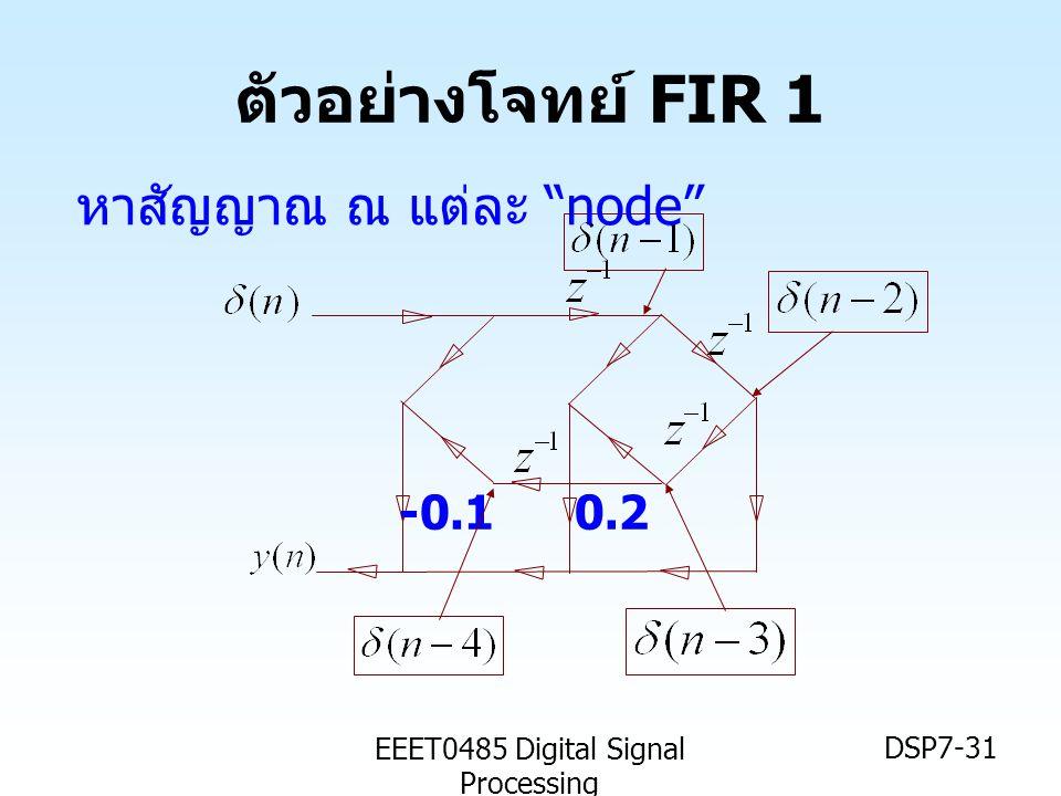 "EEET0485 Digital Signal Processing DSP7-31 ตัวอย่างโจทย์ FIR 1 หาสัญญาณ ณ แต่ละ ""node"" -0.10.2"