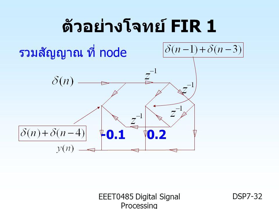 EEET0485 Digital Signal Processing DSP7-32 ตัวอย่างโจทย์ FIR 1 รวมสัญญาณ ที่ node -0.10.2