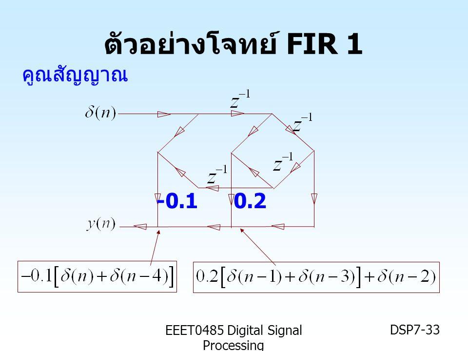 EEET0485 Digital Signal Processing DSP7-33 ตัวอย่างโจทย์ FIR 1 คูณสัญญาณ -0.10.2