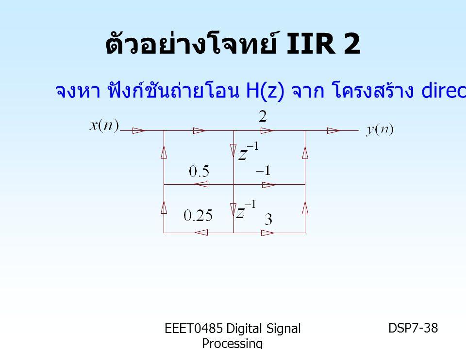 EEET0485 Digital Signal Processing DSP7-38 ตัวอย่างโจทย์ IIR 2 จงหา ฟังก์ชันถ่ายโอน H(z) จาก โครงสร้าง direct form II ข้างล่างนี้
