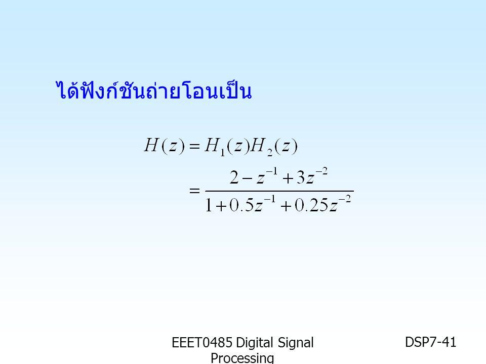 EEET0485 Digital Signal Processing DSP7-41 ได้ฟังก์ชันถ่ายโอนเป็น