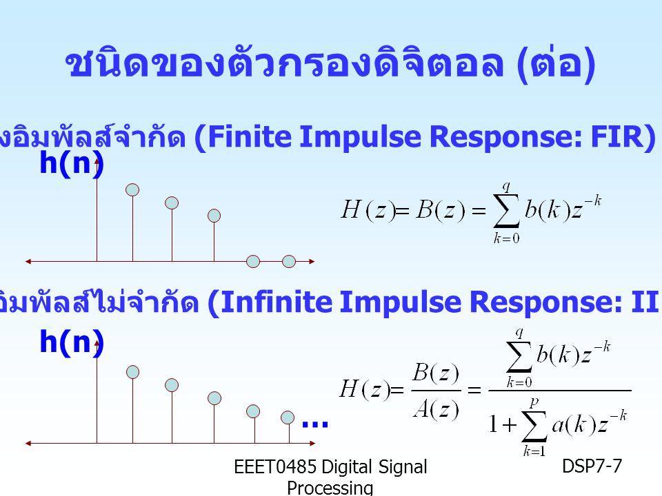 EEET0485 Digital Signal Processing DSP7-7 ชนิดของตัวกรองดิจิตอล ( ต่อ ) ตัวกรองอิมพัลส์จำกัด (Finite Impulse Response: FIR) ตัวกรองอิมพัลส์ไม่จำกัด (I