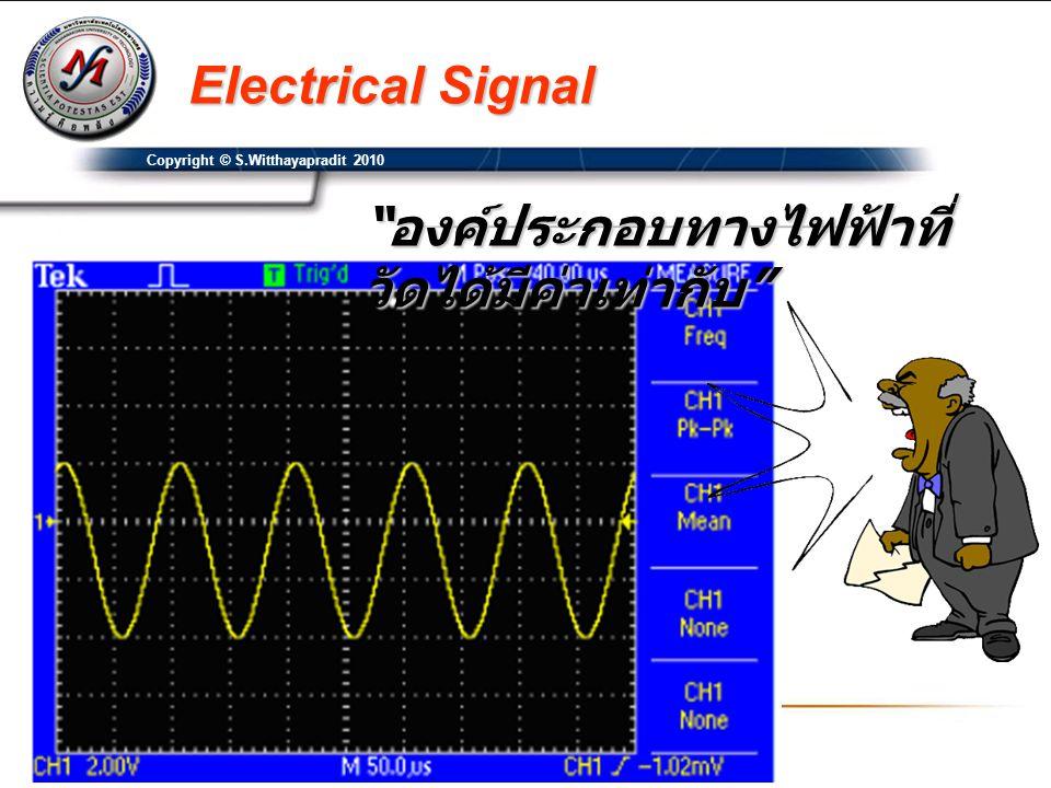 "Electrical Signal Copyright © S.Witthayapradit 2010 "" องค์ประกอบทางไฟฟ้าที่ วัดได้มีค่าเท่ากับ """