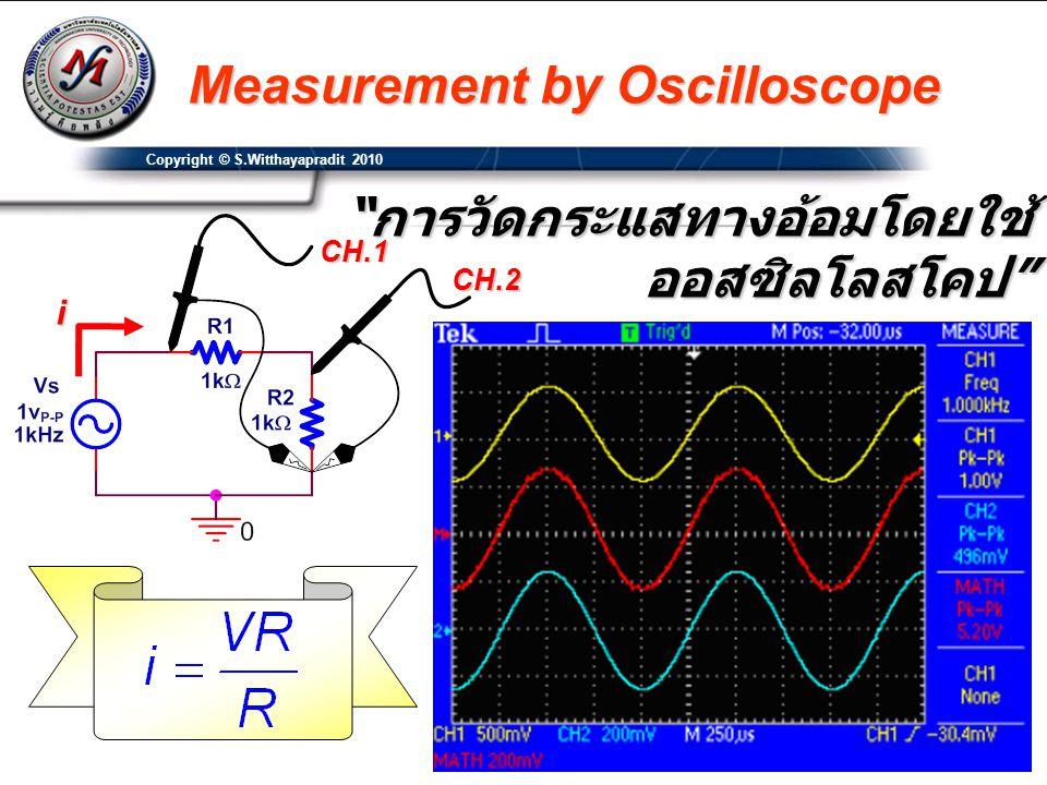 "Copyright © S.Witthayapradit 2010 "" การวัดกระแสทางอ้อมโดยใช้ ออสซิลโลสโคป "" i CH.2 CH.1 Measurement by Oscilloscope"