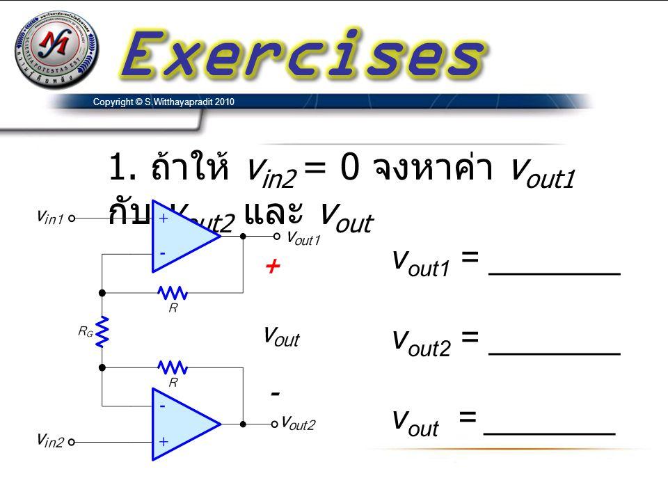 Copyright © S.Witthayapradit 2010 1. ถ้าให้ v in2 = 0 จงหาค่า v out1 กับ v out2 และ v out v out1 = _______ v out2 = _______ v out = _______