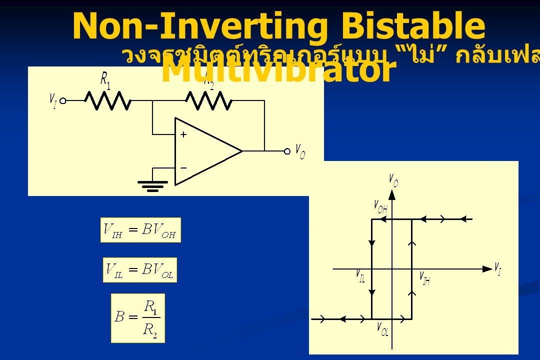 "15 Non-Inverting Bistable Multivibrator วงจรชมิตต์ทริกเกอร์แบบ "" ไม่ "" กลับเฟส"