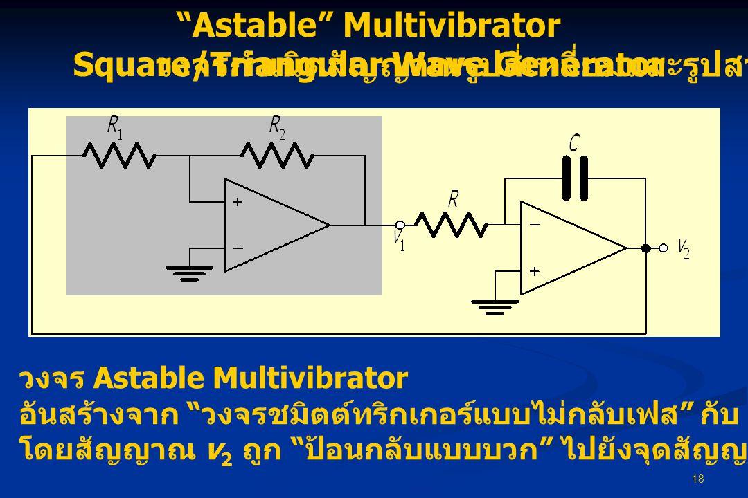 """18 """"Astable"""" Multivibrator Square/Triangular Wave Generator วงจรกำเนิดสัญญาณรูปสี่เหลี่ยมและรูปสามเหลี่ยม วงจร Astable Multivibrator อันสร้างจาก """" วงจ"""