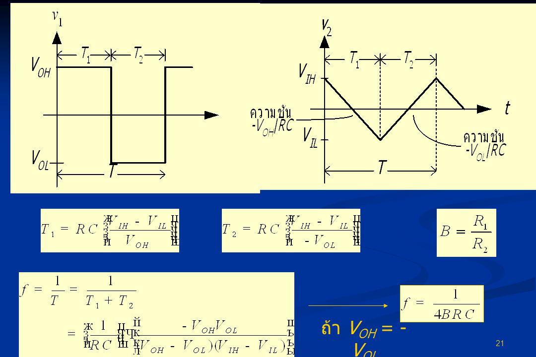 21 ถ้า V OH = - V OL