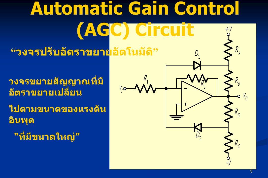"""5 Automatic Gain Control (AGC) Circuit วงจรขยายสัญญาณที่มี อัตราขยายเปลี่ยน ไปตามขนาดของแรงดัน อินพุต """" ที่มีขนาดใหญ่ """" """" วงจรปรับอัตราขยายอัตโนมัติ """""""