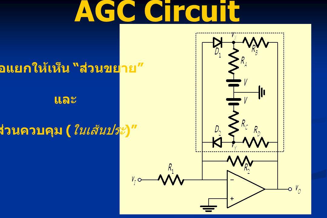 """6 AGC Circuit เมื่อแยกให้เห็น """" ส่วนขยาย """" และ """" ส่วนควบคุม ( ในเส้นประ )"""""""