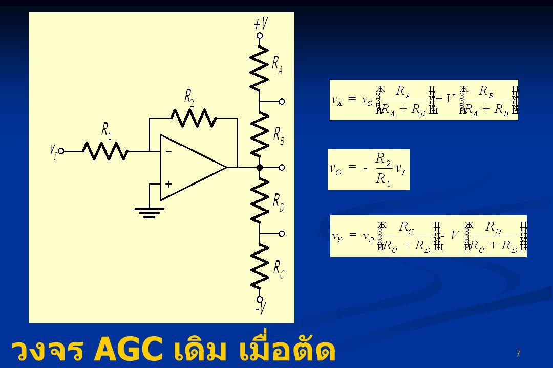 28 Phase Shift OSC ab เมื่อ feedback loop ถูกเปิดออก Transfer Function จากจุด a ไปยังจุด b จะเป็นแบบ Highpass โดย phaseshift ของ สัญญาณทั้งสองจุดจะต่างกัน 270 o ที่ความถี่ต่ำ ๆ และจะ ลดลงเรื่อย ๆ จนเข้าสู่ศนย์ที่ความถี่สูง วงจร OSC แบบนี้จะถูกออกแบบให้การออสซิลเลตเกิดขึ้นที่ ความถี่ที่ phaseshift ระหว่างสัญญาณจุด a และ b เท่ากับ 180 o