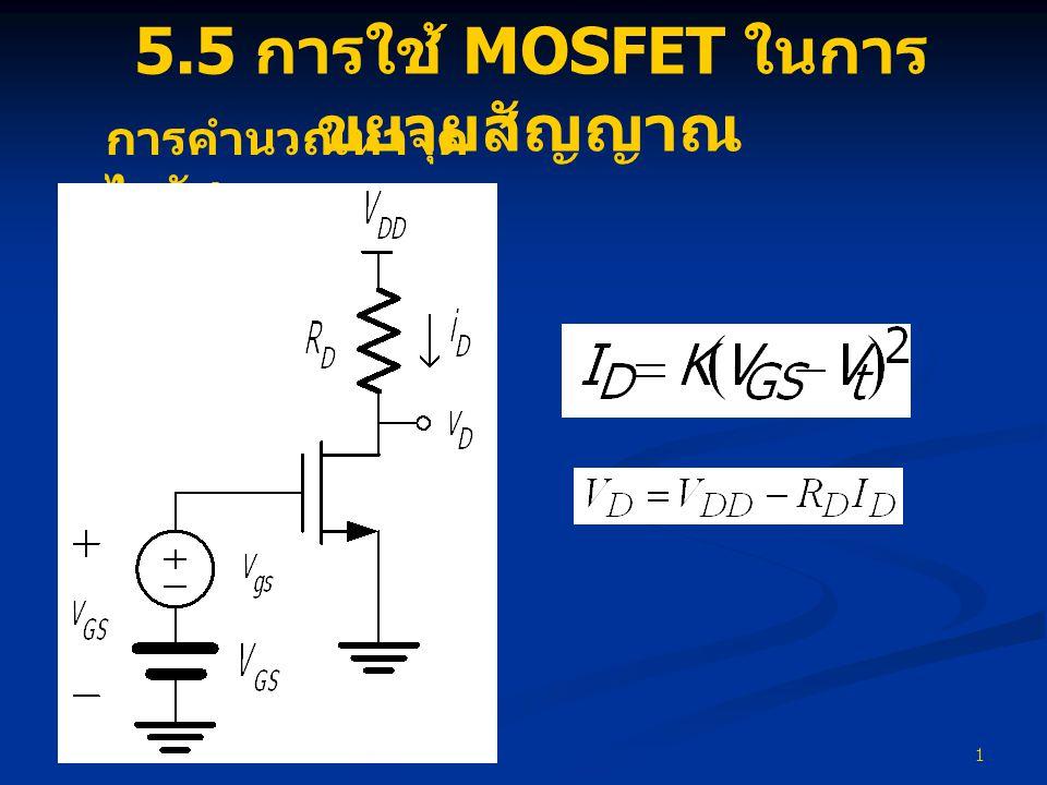 1 5.5 การใช้ MOSFET ในการ ขยายสัญญาณ การคำนวณหาจุด ไบอัส