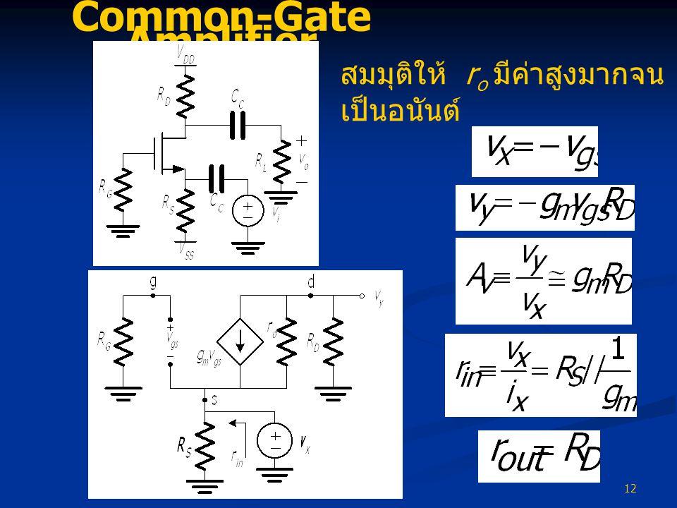 12 Common-Gate Amplifier สมมุติให้ r o มีค่าสูงมากจน เป็นอนันต์