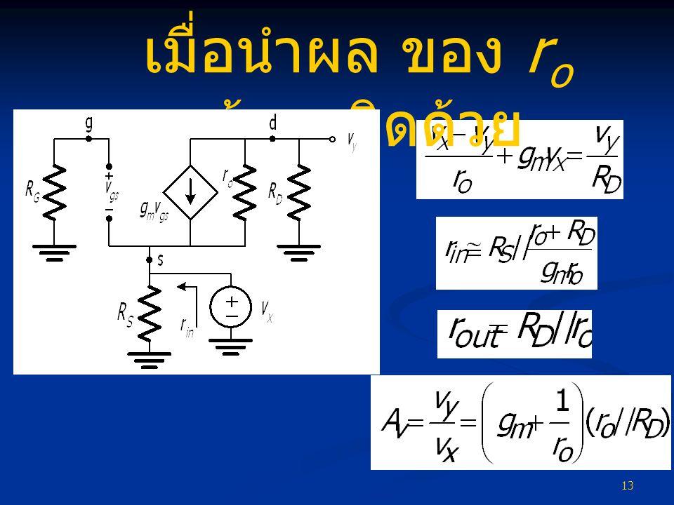 13 เมื่อนำผล ของ r o เข้ามาคิดด้วย