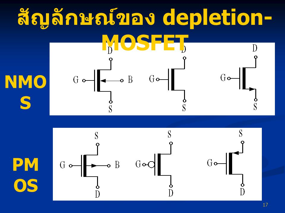 17 PM OS NMO S สัญลักษณ์ของ depletion- MOSFET