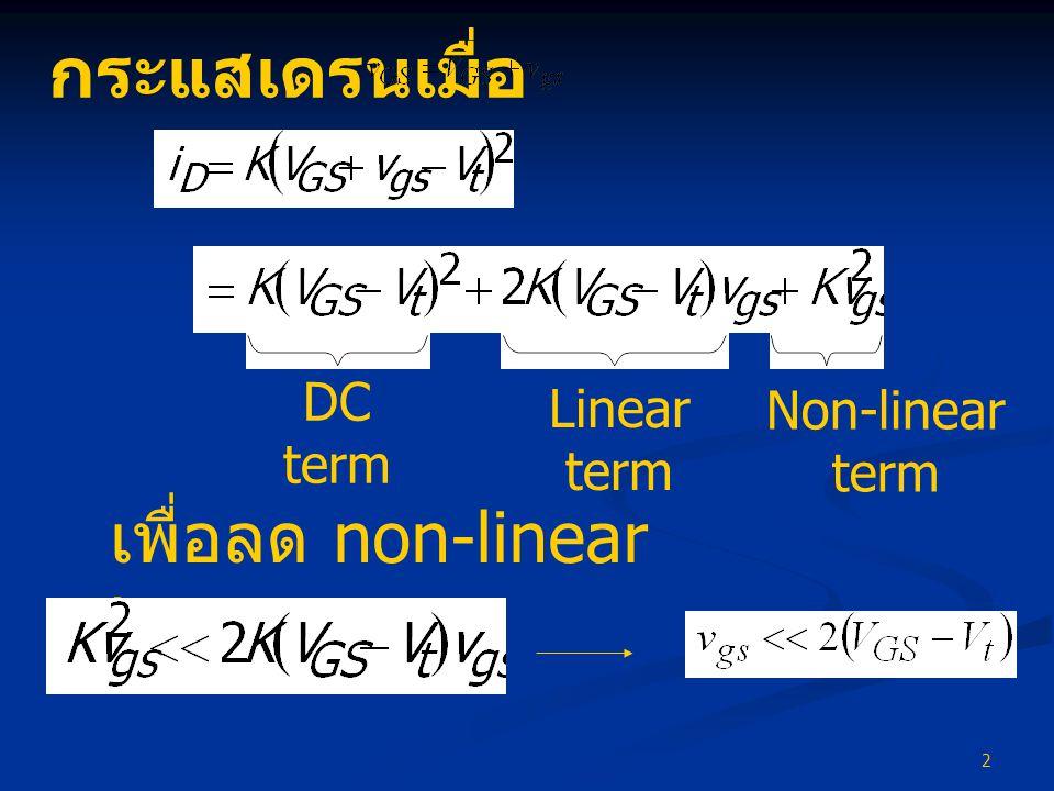 2 กระแสเดรนเมื่อ DC term Linear term Non-linear term เพื่อลด non-linear term