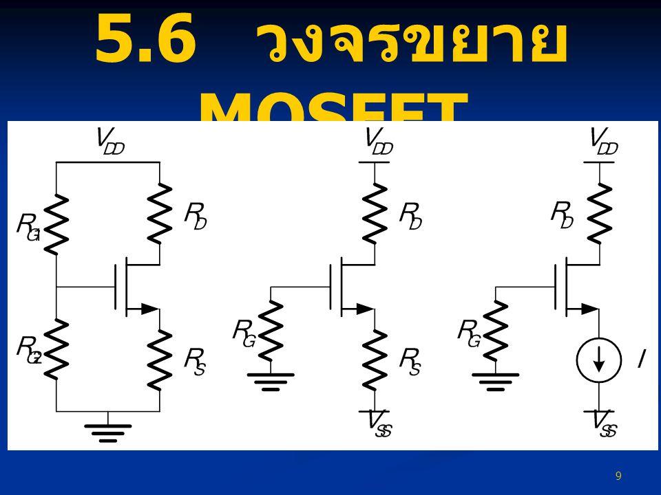 9 5.6 วงจรขยาย MOSFET