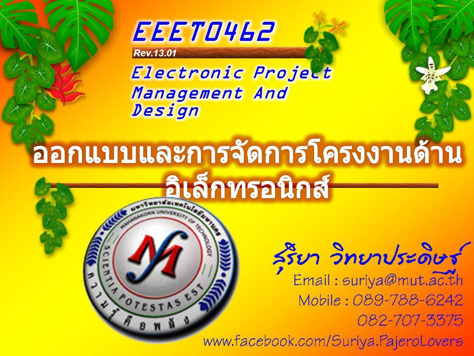 Electronics : การเรียนรู้หรือ ศาสตร์ทางอิเล็กตรอน Project : โครงงาน หรือ นวัตกรรม Management : การบริหารและ จัดการด้านคุณภาพ และ มาตรฐาน Design : การออกแบบด้าน ความคิด Copyright © S.Witthayapradit.2010