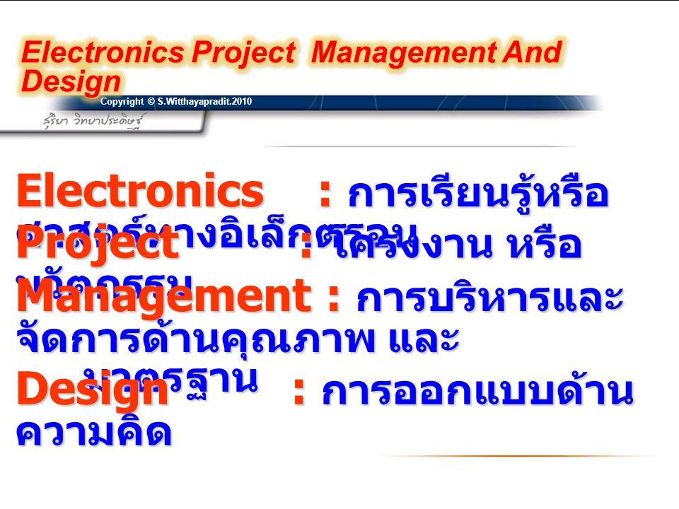 Electronics : การเรียนรู้หรือ ศาสตร์ทางอิเล็กตรอน Project : โครงงาน หรือ นวัตกรรม Management : การบริหารและ จัดการด้านคุณภาพ และ มาตรฐาน Design : การอ