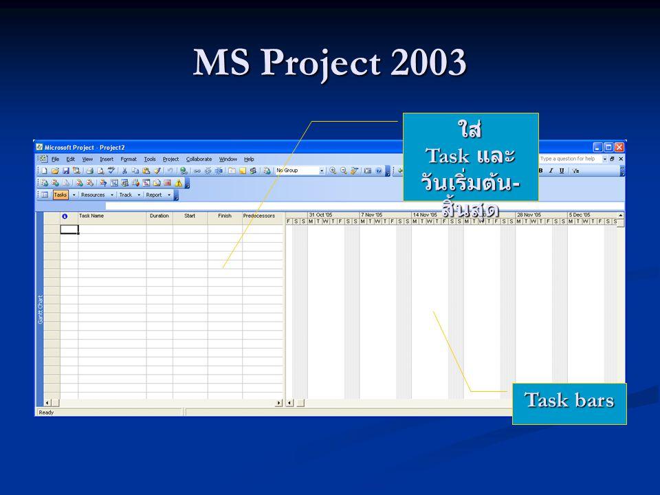 MS Project 2003 Task bars ใส่ Task และ วันเริ่มต้น - สิ้นสุด