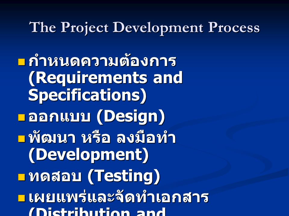 The Project Development Process  กำหนดความต้องการ (Requirements and Specifications)  ออกแบบ (Design)  พัฒนา หรือ ลงมือทำ (Development)  ทดสอบ (Tes