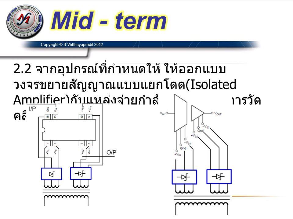2.2 จากอุปกรณ์ที่กำหนดให้ ให้ออกแบบ วงจรขยายสัญญาณแบบแยกโดด (Isolated Amplifier) กับแหล่งจ่ายกำลังงาน สำหรับการวัด คลื่นไฟฟ้าหัวใจ