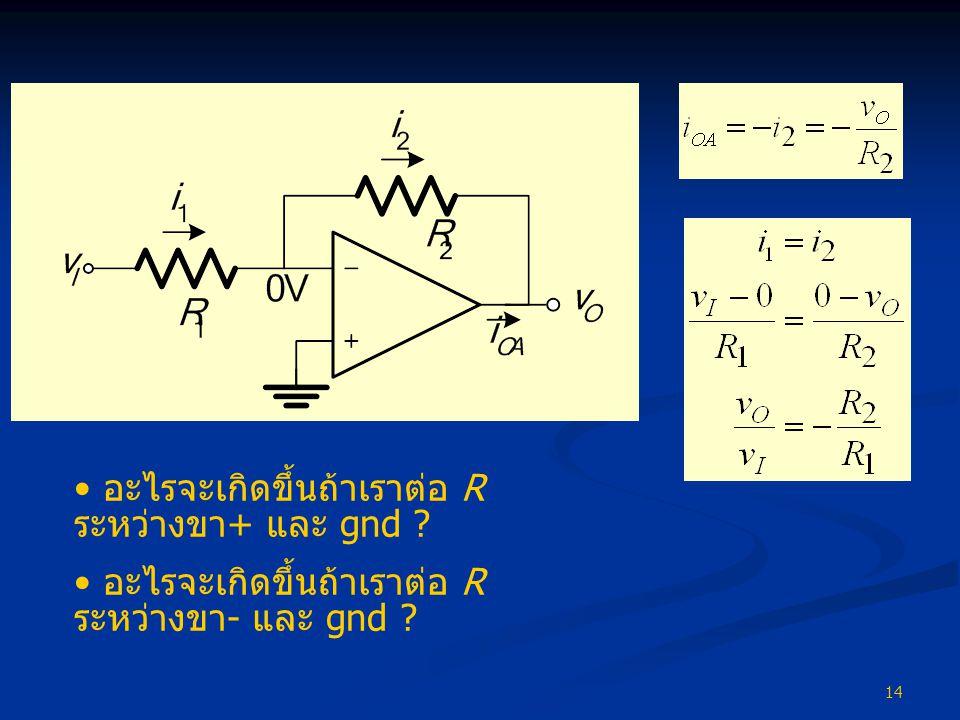 14 • อะไรจะเกิดขึ้นถ้าเราต่อ R ระหว่างขา + และ gnd ? • อะไรจะเกิดขึ้นถ้าเราต่อ R ระหว่างขา - และ gnd ?