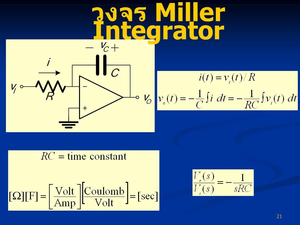 21 วงจร Miller Integrator