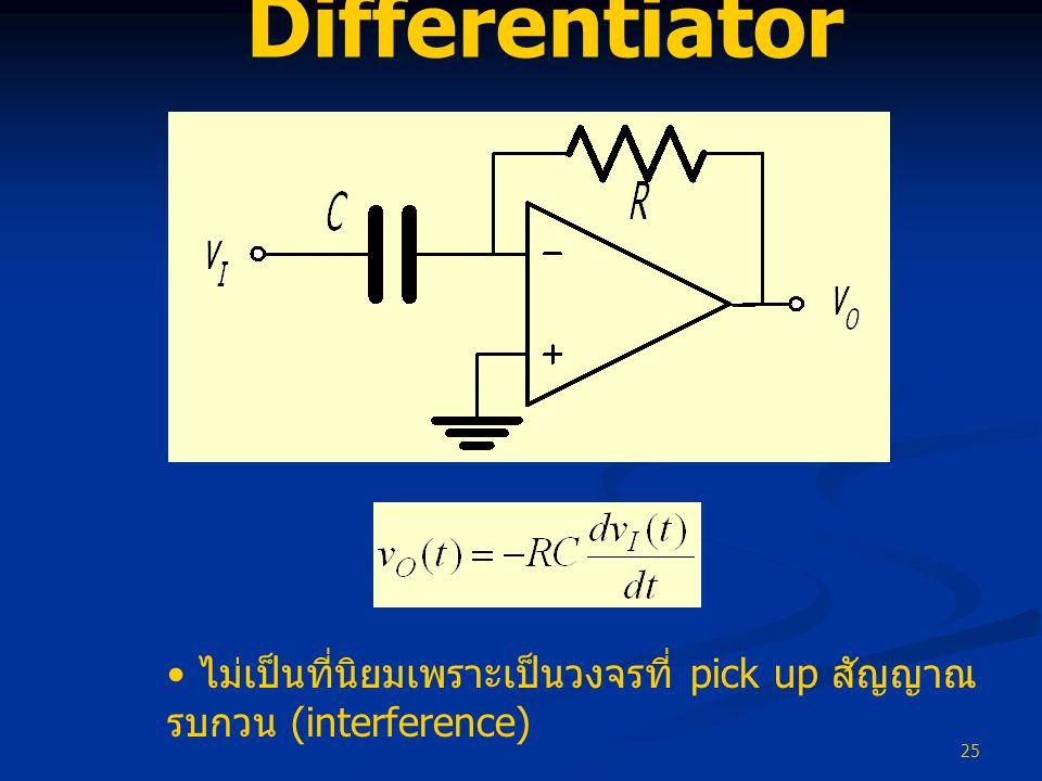 25 Differentiator • ไม่เป็นที่นิยมเพราะเป็นวงจรที่ pick up สัญญาณ รบกวน (interference)