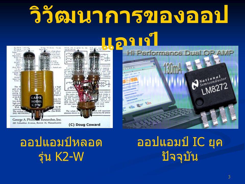 3 วิวัฒนาการของออป แอมป์ ออปแอมป์หลอด รุ่น K2-W ออปแอมป์ IC ยุค ปัจจุบัน