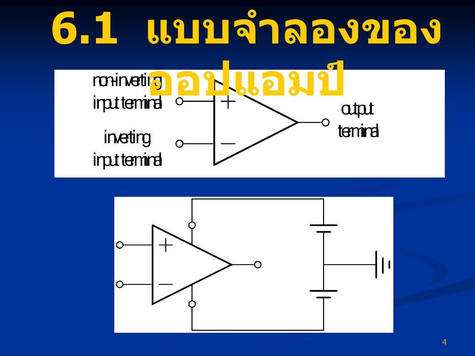 4 6.1 แบบจำลองของ ออปแอมป์