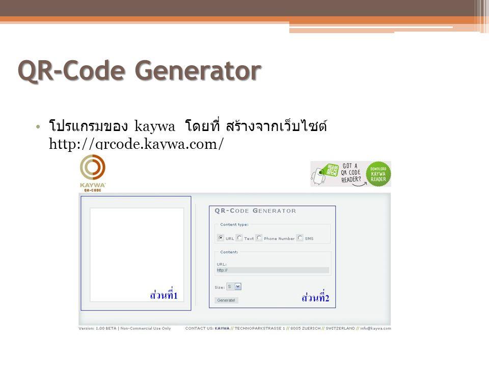 QR-Code Generator • โปรแกรมของ kaywa โดยที่ สร้างจากเว็บไซต์ http://qrcode.kaywa.com/
