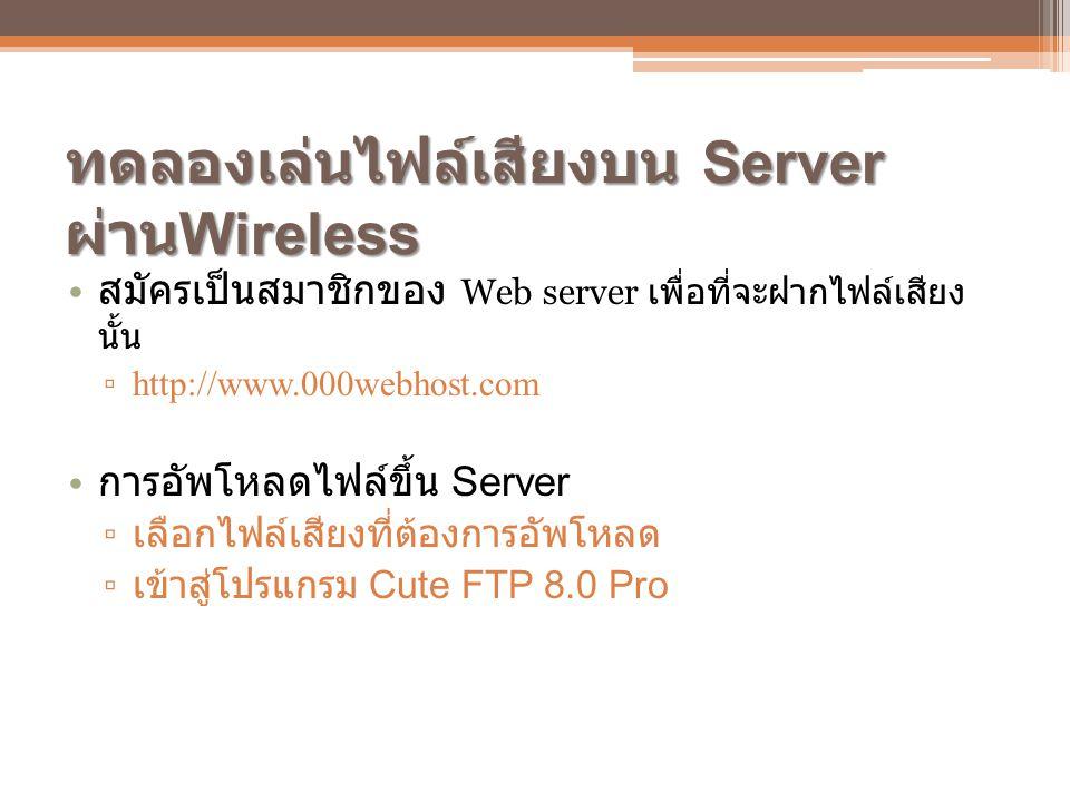 ทดลองเล่นไฟล์เสียงบน Server ผ่าน Wireless • สมัครเป็นสมาชิกของ Web server เพื่อที่จะฝากไฟล์เสียง นั้น ▫ http://www.000webhost.com • การอัพโหลดไฟล์ขึ้น