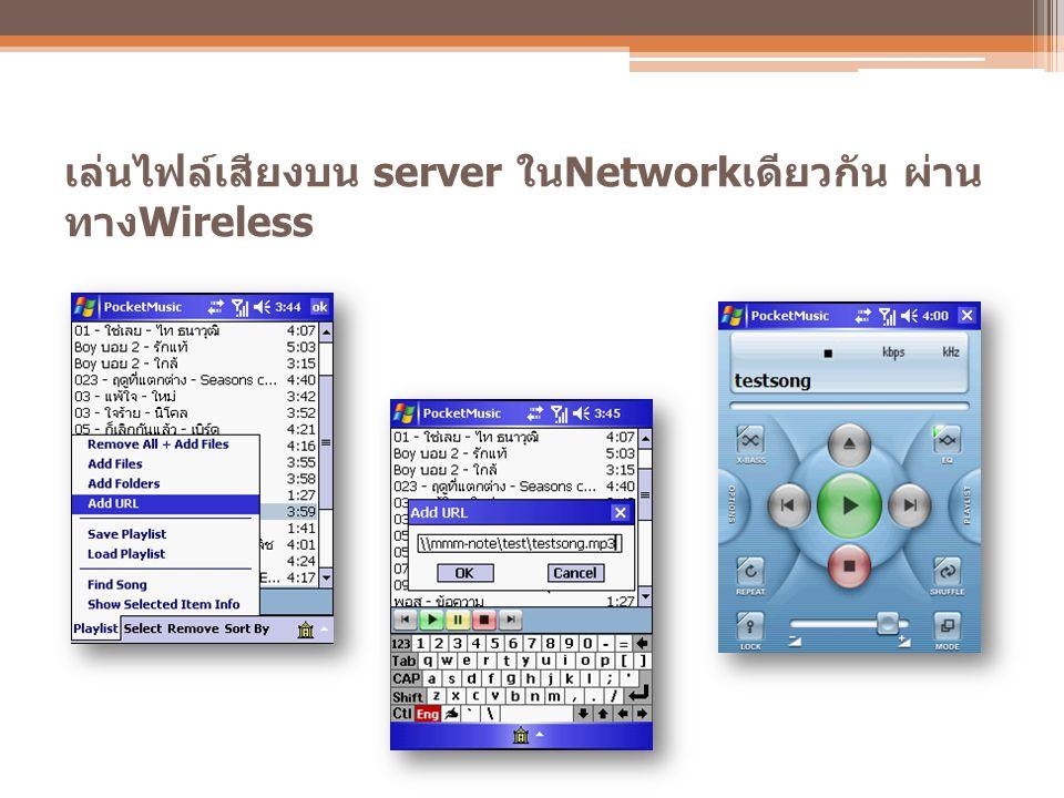 เล่นไฟล์เสียงบน server ใน Network เดียวกัน ผ่าน ทาง Wireless